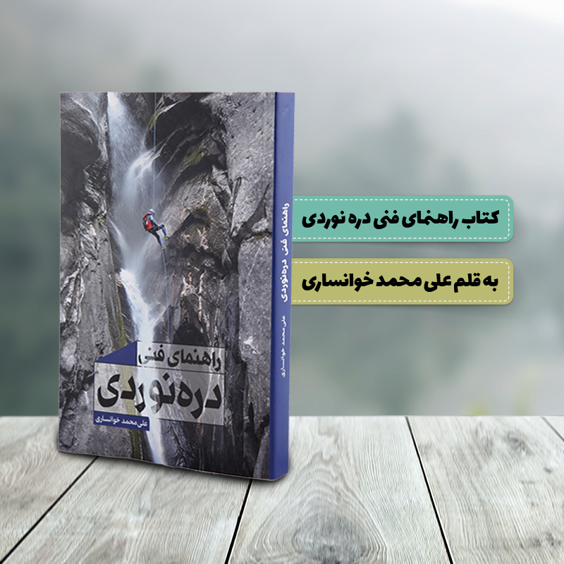 کتاب راهنمای دره نوردی