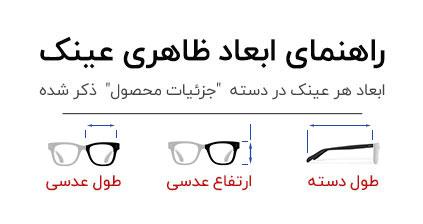 ابعاد عینک آفتابی اسپریت ESPRIT