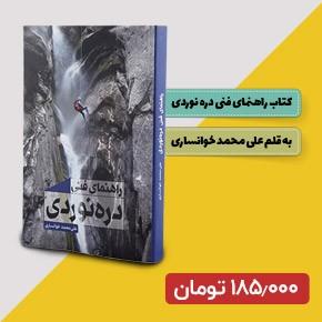 فروش کتاب راهنمای دره نوردی ایران